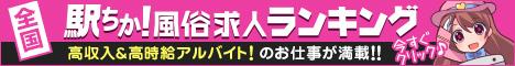 上野・浅草の風俗求人【駅ちか人気!風俗求人ランキング】