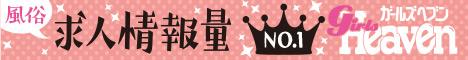 東京の風俗求人|ガールズヘブン