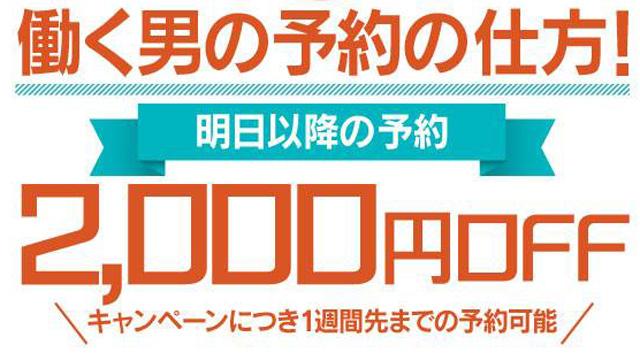 事前予約割2000円OFF!!