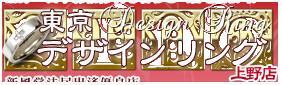 お姉さま・人妻・若妻専門風俗店 上野デリヘル『東京デザインリング 上野店』